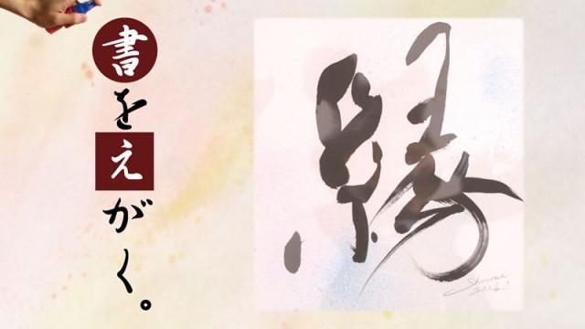 東京ソラマチにて新年ワークショップ開催