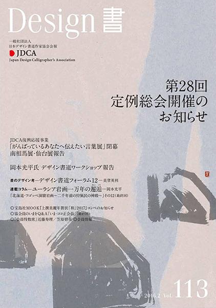 jdca113