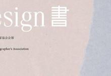 JDCA会報誌「Design書」に掲載