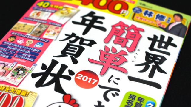 世界一簡単にできる年賀状2017に掲載