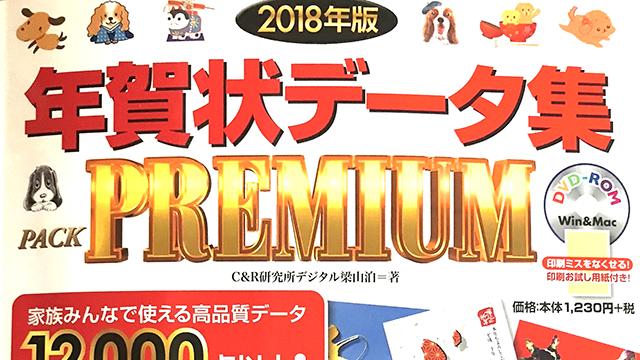 年賀状データ集2018PREMIUMに掲載