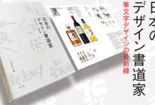 書籍「日本のデザイン書道家」12月発売!