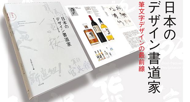 書籍「日本のデザイン書道家」に掲載