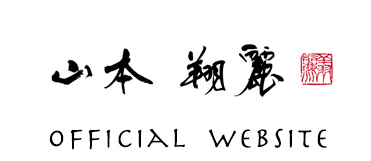 書家 山本翔麗 Official Website